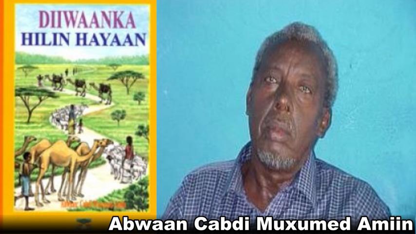 """Hees Wadani ah """"Alaahu Akbar"""" Erayadii Cabdi Muxumed Amiin (1969)"""